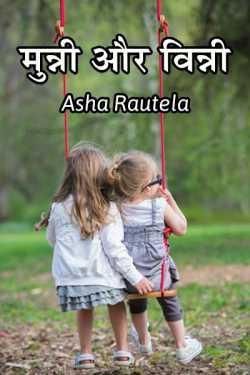 Muni-Vini by Asha Rautela in Hindi