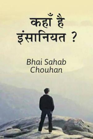 कहाँ है इंसानियत ? बुक bhai sahab chouhan द्वारा प्रकाशित हिंदी में