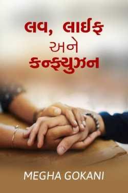 Love, Life ane confusion by Megha gokani in Gujarati