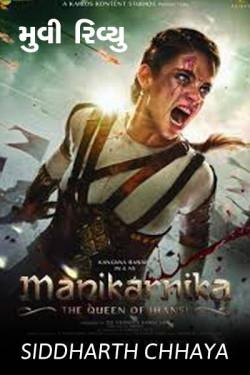 Movie Review - Manikarnika by Siddharth Chhaya in Gujarati