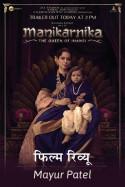 फिल्म रिव्यूः 'मणिकर्णिका'… इतिहास का वो अमर किरदार क्या रंग लाया है सिनेपर्दे पर..? बुक Mayur Patel द्वारा प्रकाशित हिंदी में