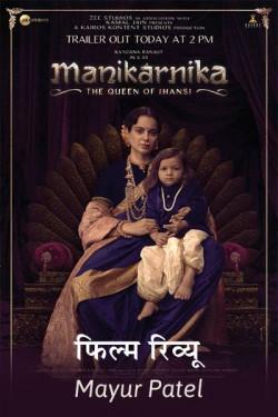 film review Manikarnika by Mayur Patel in Hindi