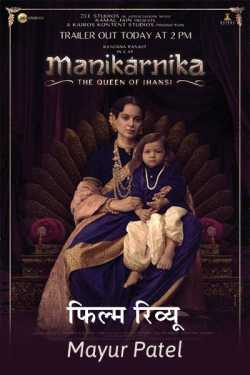 film review Manikarnika by Mayur Patel in Hindi