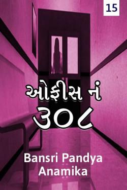 office num 308 antim bhag by BANSRI PANDYA ..ANAMIKA.. in Gujarati