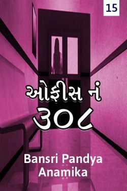 office num 308 antim bhag by BANSRI PANDYA ..ANAMIKA.. in Gujarati