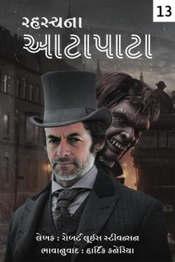 Rahsy na aatapata - 13 by Hardik Kaneriya in Gujarati