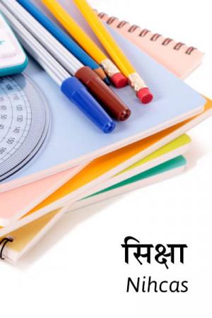 सिक्षा - Update education system बुक sachin ahir द्वारा प्रकाशित हिंदी में