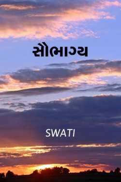 Soubhagy by swati dalal in Gujarati