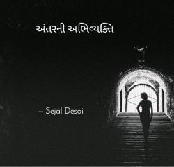 Dr Sejal Desai દ્વારા અંતરની અભિવ્યક્તિ ગુજરાતીમાં