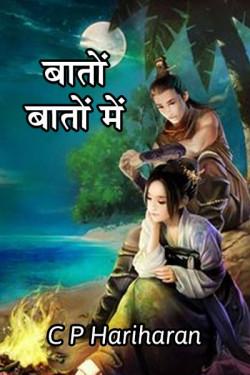 baton baton me by c P Hariharan in Hindi