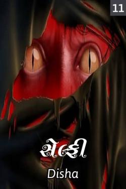 Selfie - 11 by Disha in Gujarati