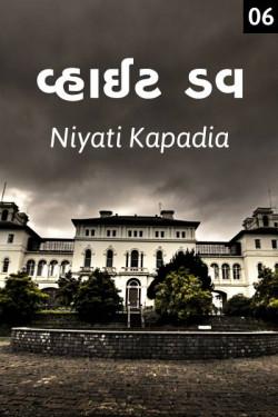 White dav 6 by Niyati Kapadia in Gujarati