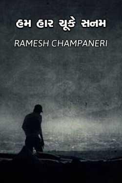 ham har chuke sanam by Ramesh Champaneri in Gujarati