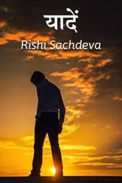 Yaadein by Rishi Sachdeva in Hindi