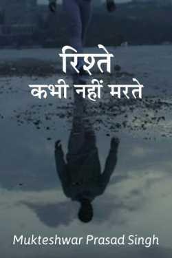 Relation never die by Mukteshwar Prasad Singh in Hindi