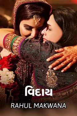 viday by Rahul Makwana in Gujarati
