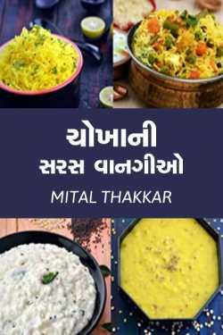 Chokha ni vangio by Mital Thakkar in Gujarati