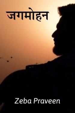 JagMohan by zeba praveen in Hindi