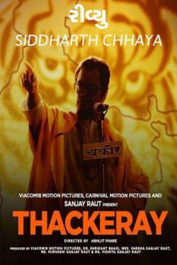 Movie Review - Thackeray by Siddharth Chhaya in Gujarati
