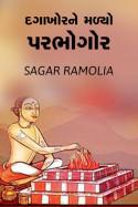 Sagar Ramolia દ્વારા દગાખોરને મળ્યો પરભોગોર ગુજરાતીમાં