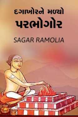 dagakhorne malyo parbhogor by Sagar Ramolia in Gujarati