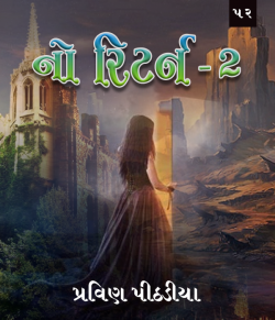 No return-2 Part-52 by Praveen Pithadiya in Gujarati