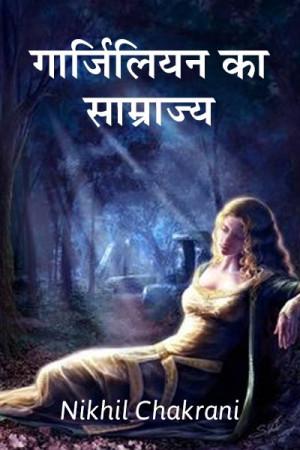 गार्जिलियन का साम्राज्य बुक Nikhil chakrani द्वारा प्रकाशित हिंदी में