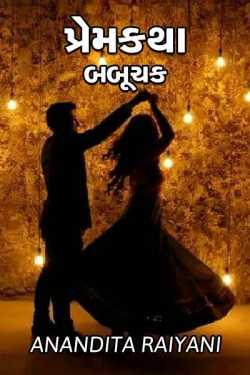 love story by Anandita Raiyani in Gujarati