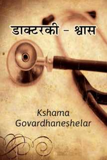 डाक्टरकी-श्वास मराठीत Kshama Govardhaneshelar
