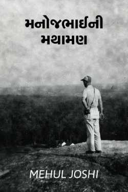 Manojbhai ni Mathaman - 1 by Mehul Joshi in Gujarati