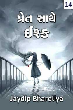 Pret sathe isq - 14 by Jaydip bharoliya in Gujarati