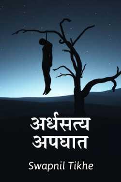Ardhsaty by Swapnil Tikhe in Marathi