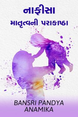 nafisa matrutva ni parakashtha by BANSRI PANDYA ..ANAMIKA.. in Gujarati