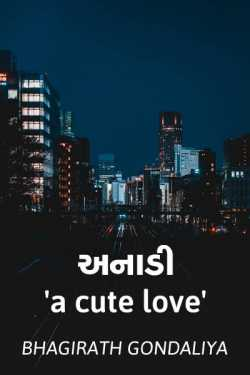 anaadi a cute love by Bhagirath Gondaliya in Gujarati