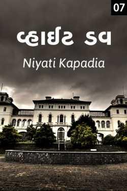 White dav 7 by Niyati Kapadia in Gujarati