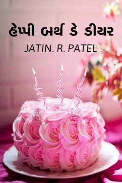 Happy Birthday Dear 1 by Jatin.R.patel in Gujarati