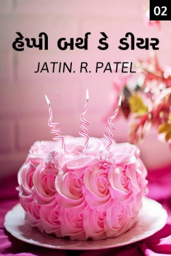 Happy Birthday Dear 2 by Jatin.R.patel in Gujarati