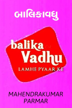 Balikavadhu by MAHENDRA KUMAR in Gujarati
