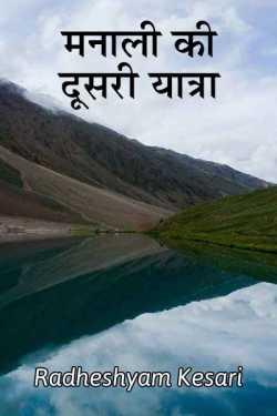 MANALI ki dusari yatra by Radheshyam Kesari in Hindi