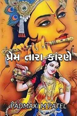 prem tara karne by Padmaxi Patel in Gujarati