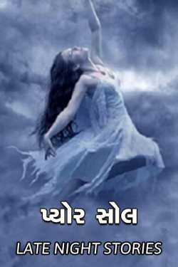 Pure Soul by MAYUR BARIA in Gujarati