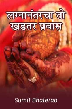 Lagnantarcha to khadtar pravas  - 1 by Sumit Bhalerao in Marathi