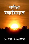 समीक्षा - स्वाभिमान बुक BALRAM  AGARWAL द्वारा प्रकाशित हिंदी में