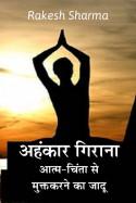 अहंकार गिराना: आत्म-चिंता से मुक्त करने का जादू बुक Rakesh Sharma द्वारा प्रकाशित हिंदी में