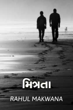 mitrta by Rahul Makwana in Gujarati