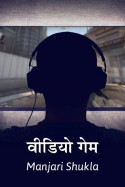 video game by Manjari Shukla in Hindi