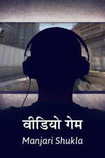 वीडियो गेम बुक Manjari Shukla द्वारा प्रकाशित हिंदी में