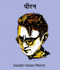 Piran by Saadat Hasan Manto in Hindi