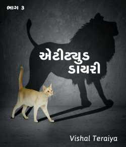 Attitude Dairy part 3 by Vishal Teraiya in Gujarati