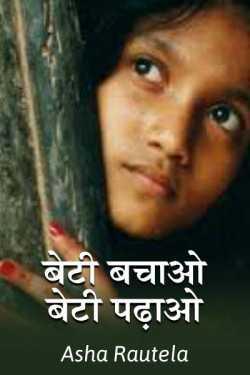 Beti bachao, beti padhao by Asha Rautela in Hindi